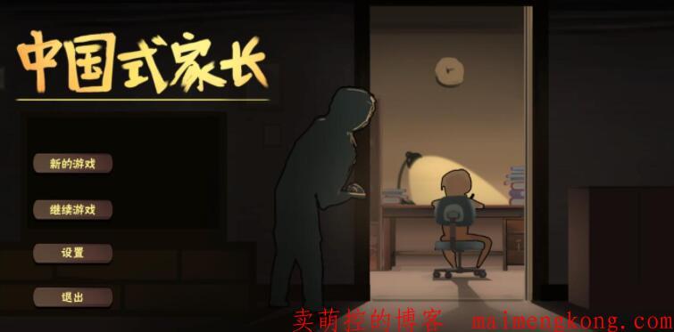 中国式家长游戏下载