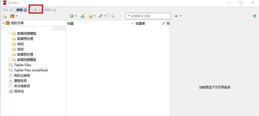 利用ZotFile对Zotero中的文献进行整理
