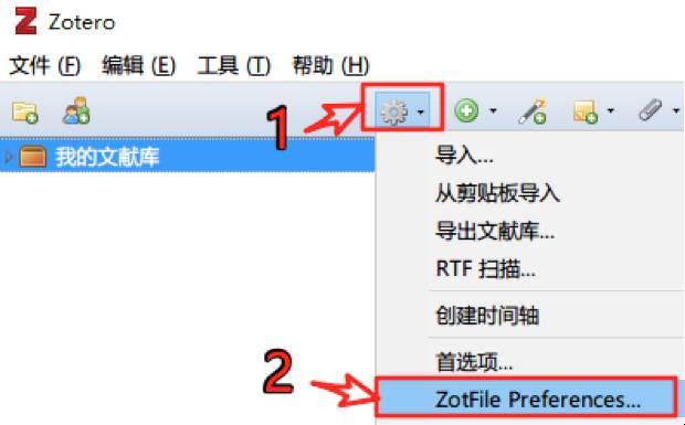 """Zotfile插件"" — 让Zotero插上翅膀!"