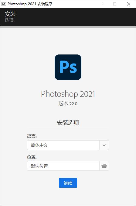 Photoshop 2021 v22.1.1下载